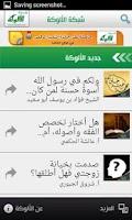 Screenshot of شبكة الألوكة
