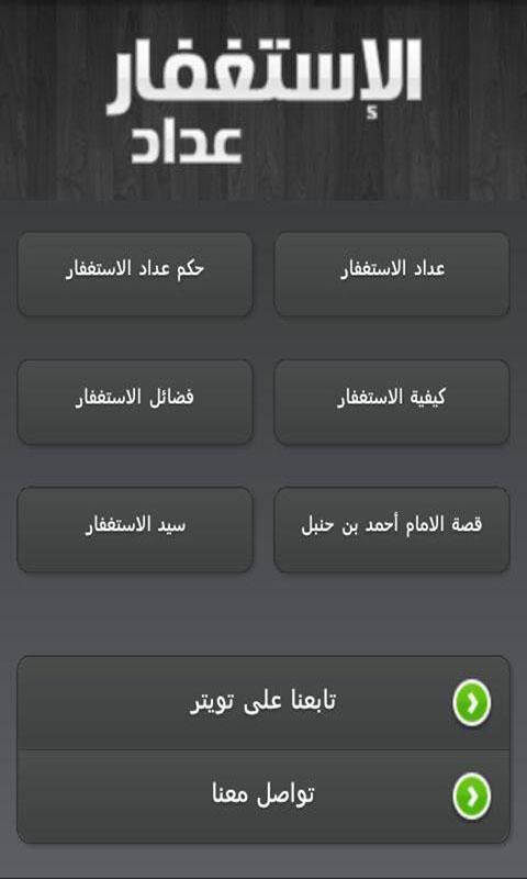عداد الاستغفار - screenshot