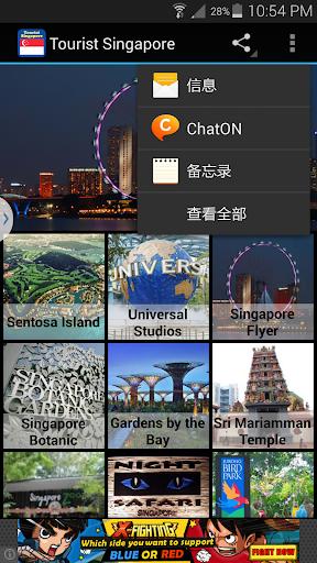 新加坡旅遊2015年