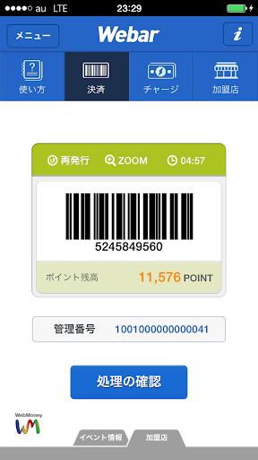 Webar〜スマホでカンタン バーコード電子マネーアプリ〜