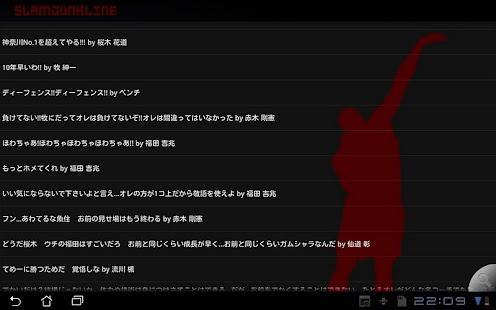 SLAMDUNK Line- screenshot thumbnail