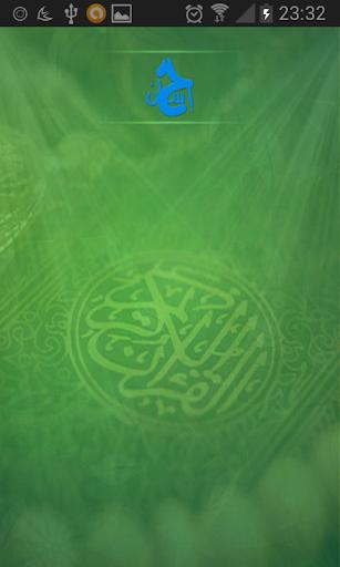 قرآن كريم - علي الحذيفي