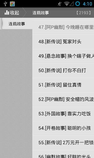 【免費書籍App】故事林【无广告】-APP點子