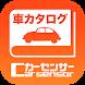 車カタログ カーセンサーby【中古車 carsensor】