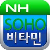 NH SOHO비타민 브랜치 스마트폰 서비스