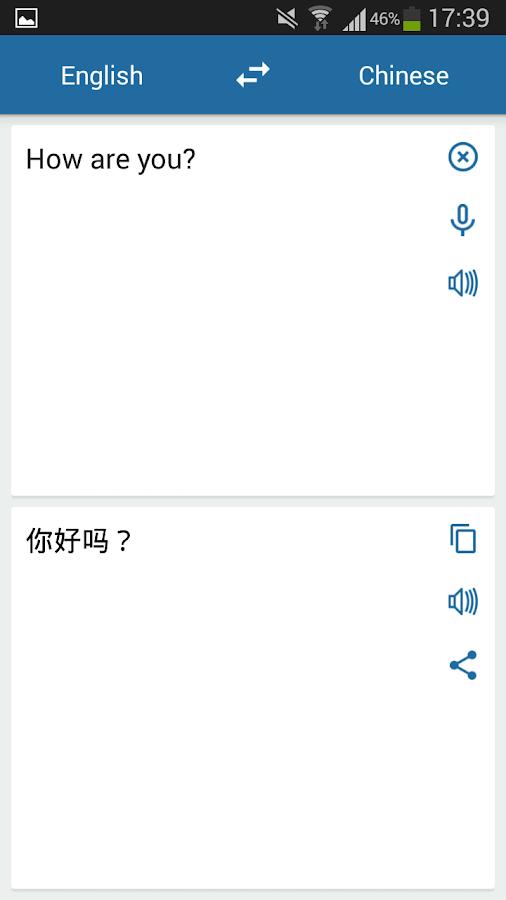 english dating apps in china english translation google