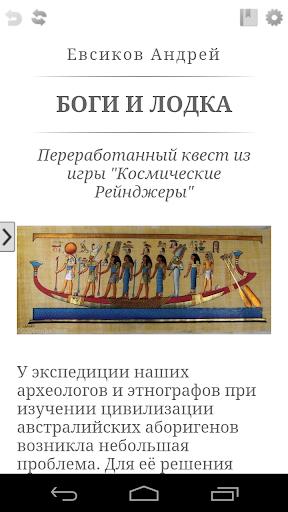 Боги и лодка