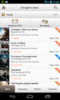 Screenshot of КиноПоиск