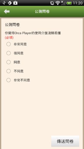 【免費商業App】Orca Player-APP點子