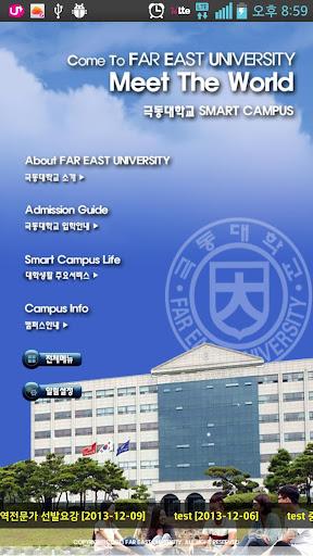 극동대학교 스마트캠퍼스