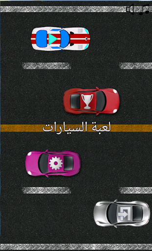 سباق سيارات