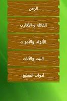 Screenshot of أهم الكلمات الإنجليزية