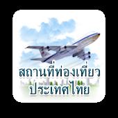 แนะนำสถานที่ท่องเที่ยวไทย