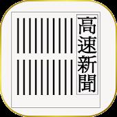 高速新聞(デーリー東北新聞)