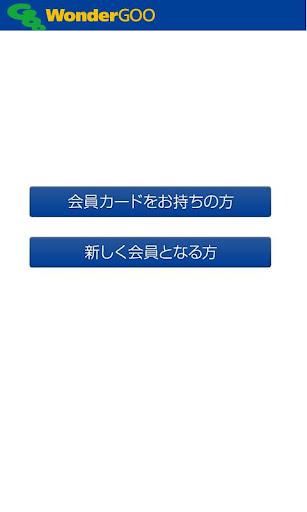 WonderGOOu30e2u30d0u30a4u30ebu4f1au54e1u8a3cuff08uff33uff30u7248uff09 1.3 Windows u7528 1