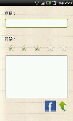 【免費工具App】國立台北大學行動圖書館APP-APP點子