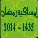 إمساكية رمضان 2015 icon