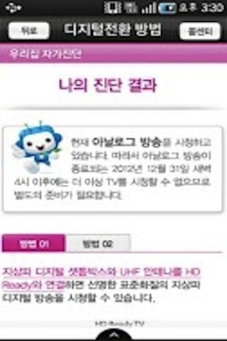 디지털전환 - screenshot