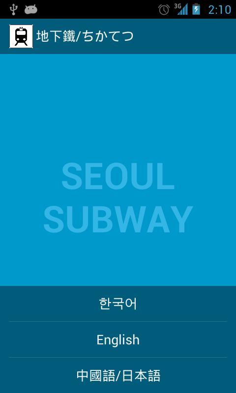 Seoul subway / 地下 铁 / ちかてつ - screenshot