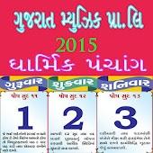 Gujarati Panchang 2015