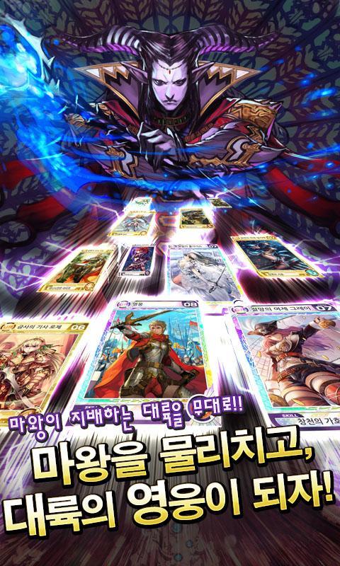 로드 오브 나이츠 - screenshot