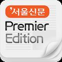 서울신문 프리미어 에디션 icon