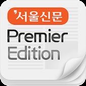 서울신문 프리미어 에디션