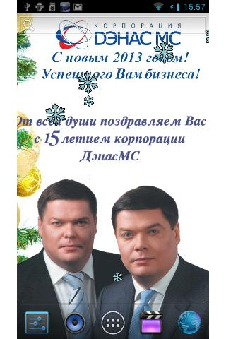 Дэнас МС - С новым Годом