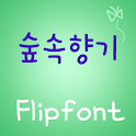 TSForestscent™ Korean Flipfont icon
