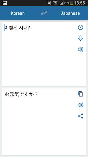 玩免費教育APP|下載한국어 일본어 번역기 app不用錢|硬是要APP