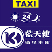 藍天使計程車