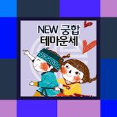 New 궁합 테마 운세