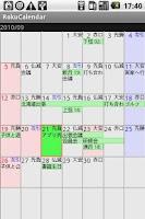 Screenshot of RokuCalendar