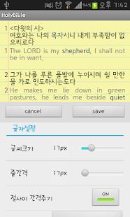 홀리바이블(한영 오디오,사전 성경,새찬송가,NIV) - screenshot thumbnail