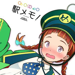 駅メモ! – ステーションメモリーズ!- for PC and MAC