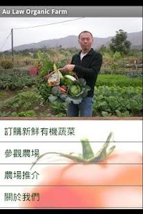 歐羅有機農場- screenshot thumbnail