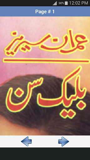 Black Sun - Imran Series