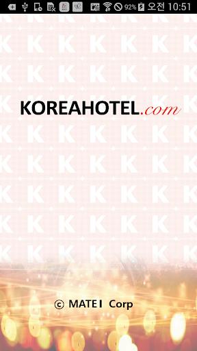 코리아호텔닷컴 KoreaHotel.com 숙박예약필수앱