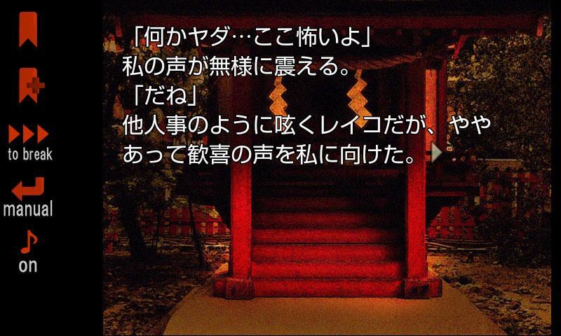 煉獄のユリカ- screenshot