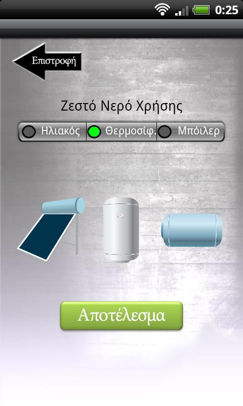 Ενεργειακή Επιθεώρηση - screenshot
