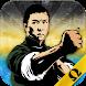 詠春拳のコンプリート