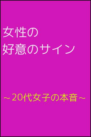 女性の好意のサイン~20代女子の本音~