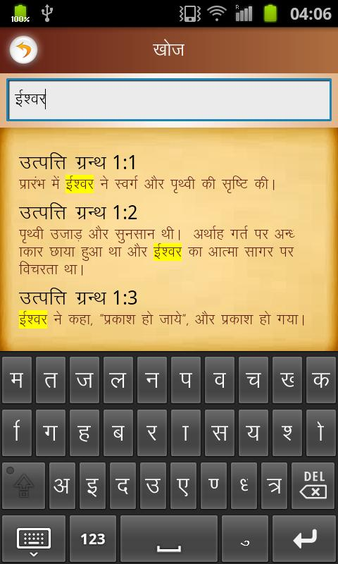 Divya Vachan (Hindi Bible)- screenshot
