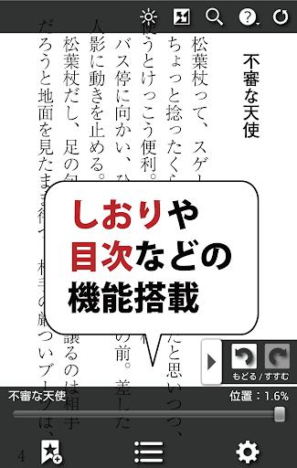 【免費書籍App】【BL小説】不審な天使 ポケクリPLUS-APP點子
