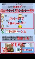 Screenshot of あしあと