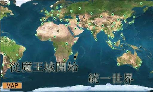魔王軍-勇者 大地篇 戰略遊戲