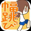 町内運動会 幅跳び編 icon