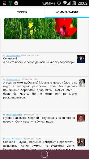 免費新聞App|Блог Сочи|阿達玩APP