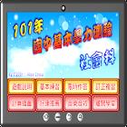 國中基測社會科101 icon