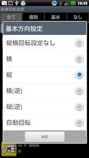 縦横回転設定- screenshot thumbnail